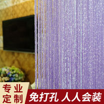 Encrypted wire curtain decoration curtain hanging screen screen cut off the network red smooth curtain creative home high-end punch-free