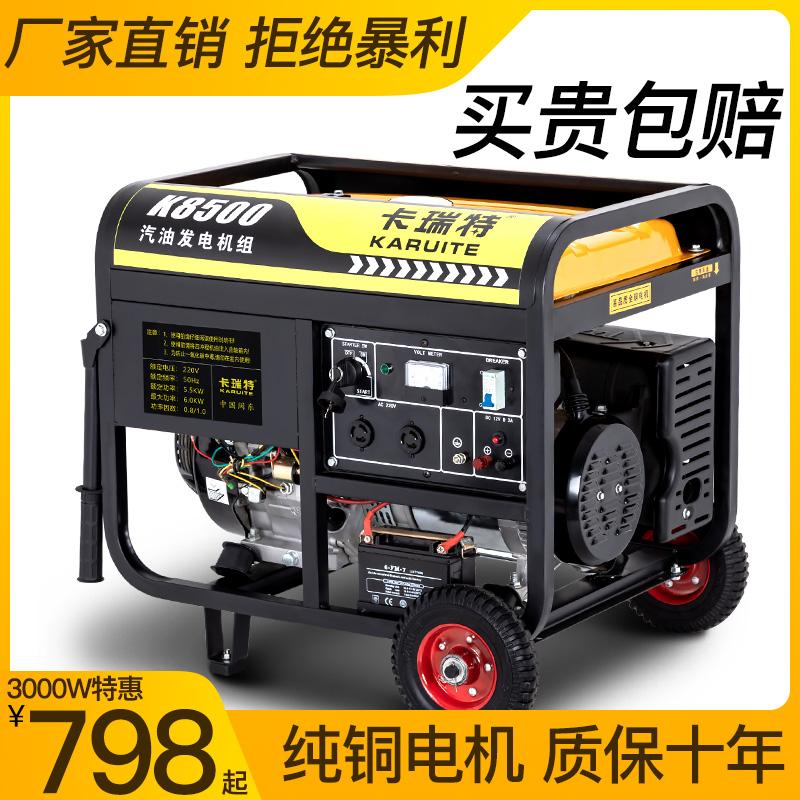 Petrol generator 220V household small single-phase 3KW 5 6 8 kW three-phase 380V mini outdoor mute
