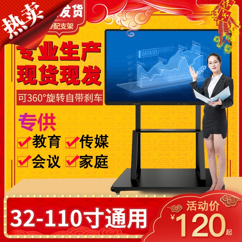 Action TV hanger kindergarten teaching conference All bracket 55 65 75 86 inch floor-to-ceiling cart