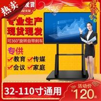 Действие ТВ вешалка детский сад учебной конференции All кронштейн 55 65 75 86-дюймовый напольный тележка