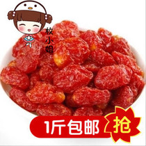 Joan fruit dry tide Shantou specialty Joan fruit preserved 5 pounds of pregnant women food small tomato dried tomatoes