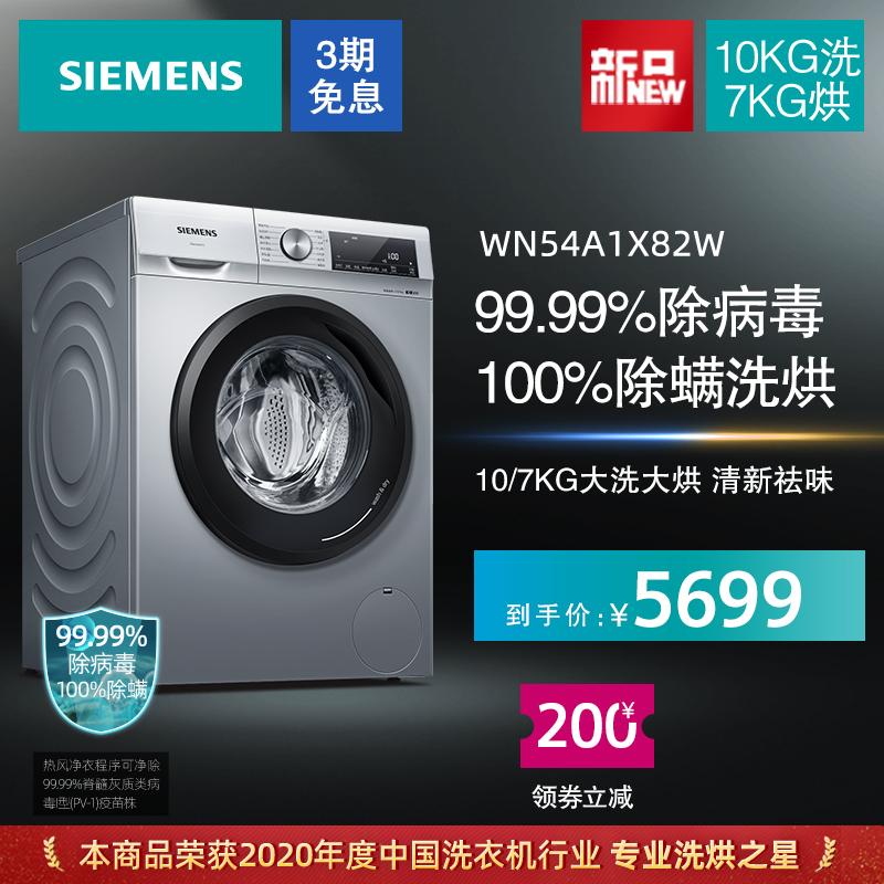 SIEMENS Siemens 10 kg washing and drying all-in-one sterilization household drum washing machine WN54A1X82W