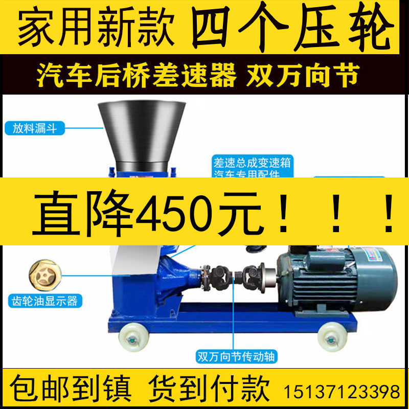 Feed particle machine small household 220v chicken duck fish lobster goose rabbit cattle and sheep pig breeding equipment granulation granulation machine