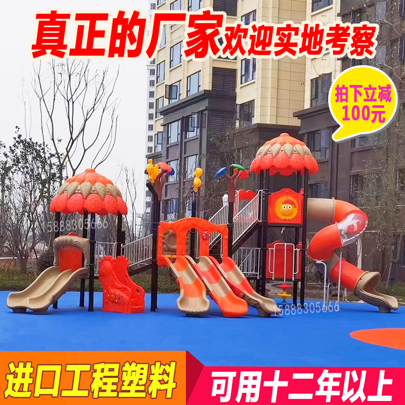Childrens large slide kindergarten outdoor little doctor swing combination toys community outdoor amusement equipment