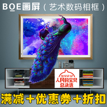 BoE picture screen 32-inch wall-mounted HD digital Photo frame electronic Photo album electronic photo-frame picture frame Beijing Oriental Intelligent