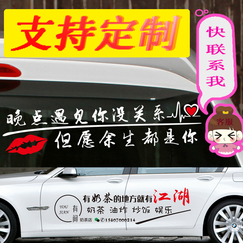 Car car stickers custom rear windshield text personality LOGO body advertising creative reflective network red door