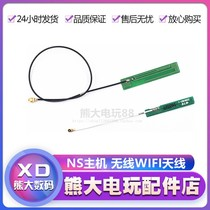 NS host Original assembly Wireless network antenna Wireless WIFI antenna Switch antenna length