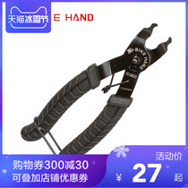 Bikehand Mountain bike chain magic buckle disassembly tool Quick buckle clamp splitter non-truncated chain