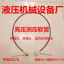 G1 8 outer wire-G1 4 inner wire m14*1.5 pressure gauge line compression hose high pressure tubing 3x6mm630kg