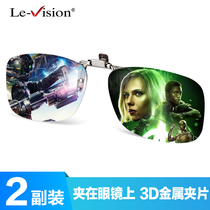 3d Glasses Clip Film Special Hospital RealD polarized non-flash universal 3D Eye TV myopia three-D glasses