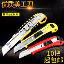 Moisturizing Art Knife Large five-piece paper cutting tool wallpaper knife wallpaper knife tool knife convenient hand knife