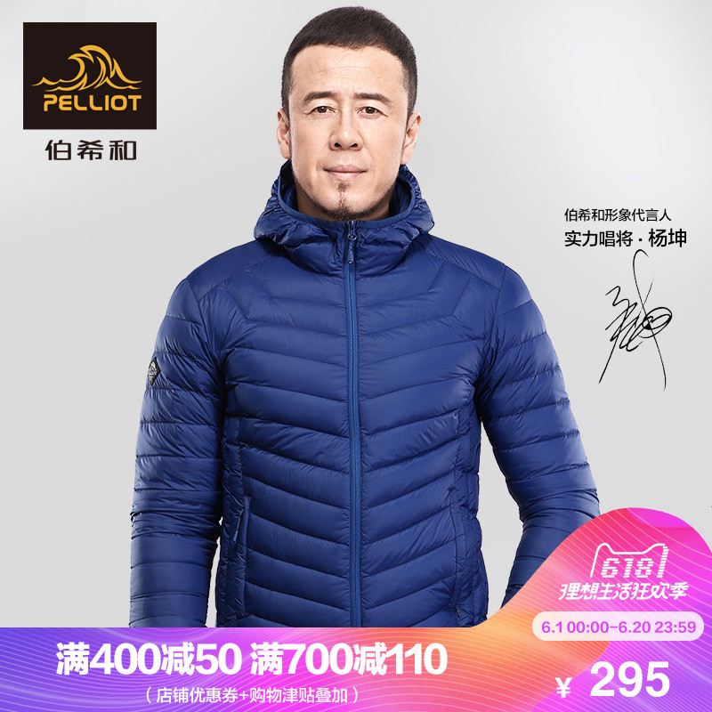 Bercy and outdoor down jacket light white down jacket for men and women warm down jacket in autumn and winter