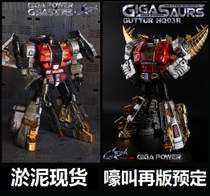GigaPower machine dinosaur gp-hq04 silt spot gp-hq03 Howling Scheduled Paint Edition Electroplating edition