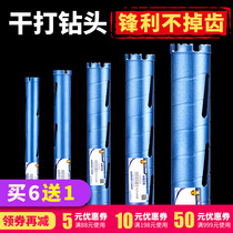 Industrial grade dry water drilling drill bit concrete quick wall hole drilling rig opener wall Air conditioning hole
