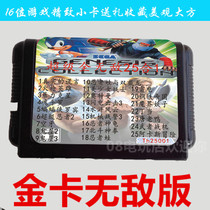 MD Sega Game Card Black Card real lies ninja Frog Beidou God boxer Fighter Fighter Warrior