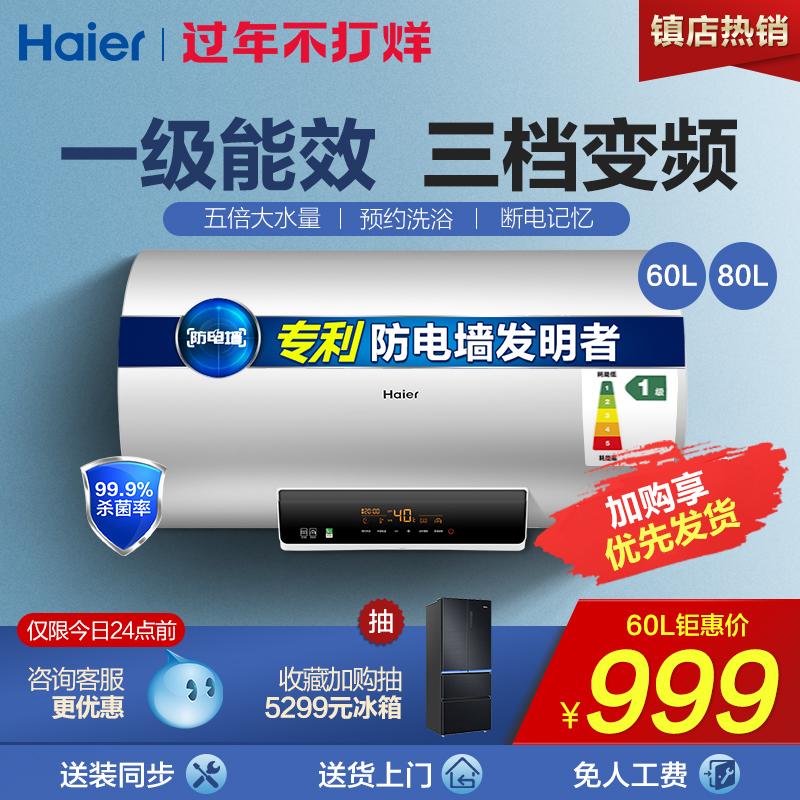 Haier electric water heater electric household bath heat storage powder room smart 60 80 liters of energy-saving MC3