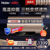 Haier Haier electric water heater electric household 60 80L heat toilet water storage intelligent bath energy saving MG.