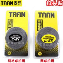 Théon Taan Badminton Racket Tennis racket head sticker border Pat line anti-scratch protection sticker sticker wear-resistant wire sticker