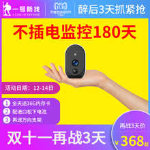 Monitor HD set home charging camera mobile phone remote wireless WiFi plug free battery outdoor night vision