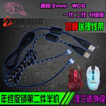 Nylon Braided snake skin mouse line can be used in the two generation mouse line of the generation mouse.
