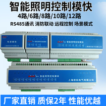 Intelligent lighting control module 4 road 6 road 8 road 10 road 12 road 16A emergency lighting module lighting controller