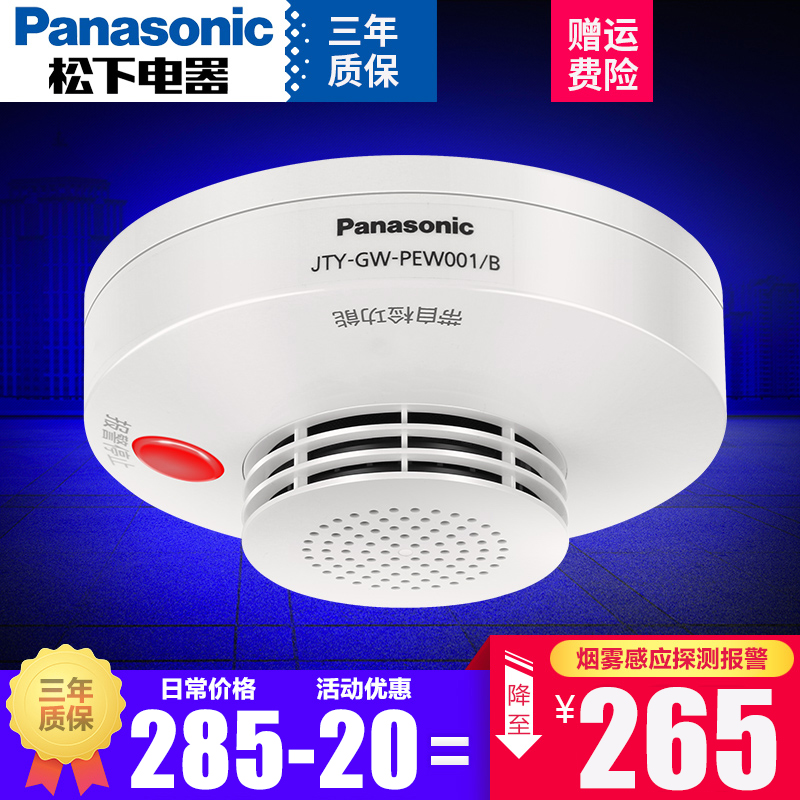 Panasonic Smoke Fire Detector Smoke Alarm Independent Smoke Sensor Fire Fighting Household Wireless Smoke Alarm