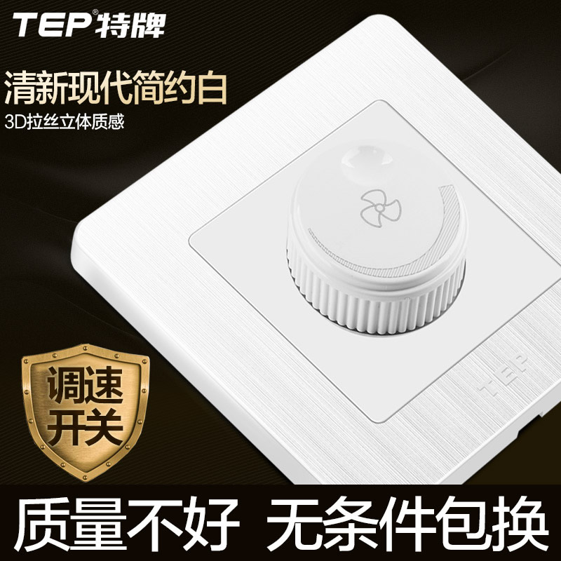 Home wall type 86 stepless switchgear panel fan transmission ceiling fan fan speed switch