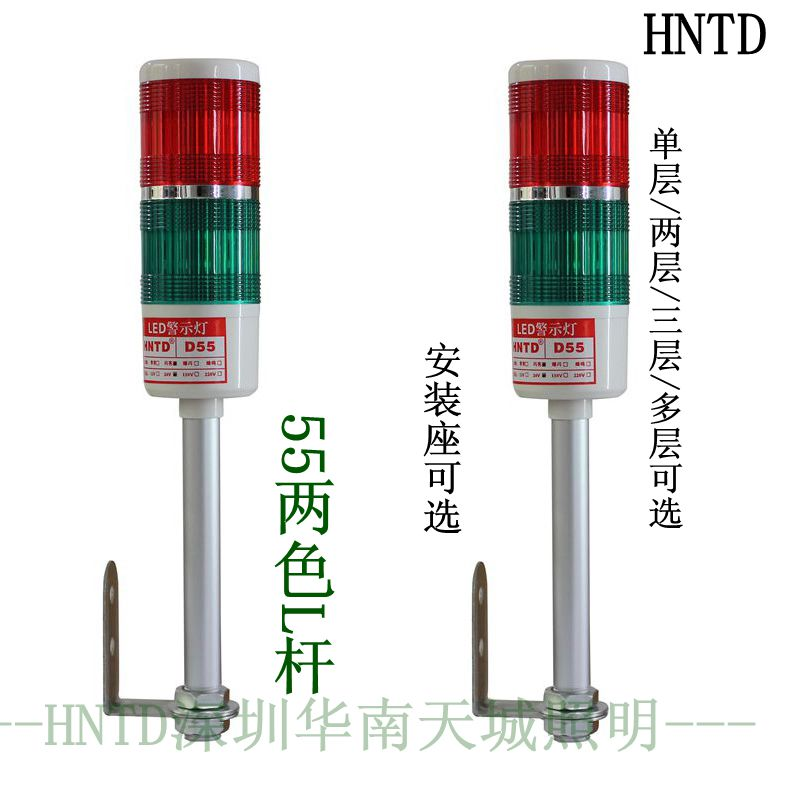 LED 55 warning light / multi-layer light / lighthouse / signal light / two-color LED warning light / two-color L-bar warning light