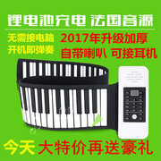 88 key piano roll version 61 key piano keyboard charging thickened with a trumpet piano keyboard portable folding