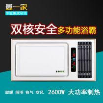 Xin an integrated ceiling bath bar powder room heater four-in-one embedded led lighting superconducting number display bath bar