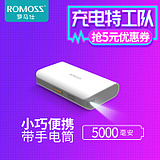 ROMOSS / romance sense2s upgrade version of the 5000 mAh mobile phone phone universal charge Po