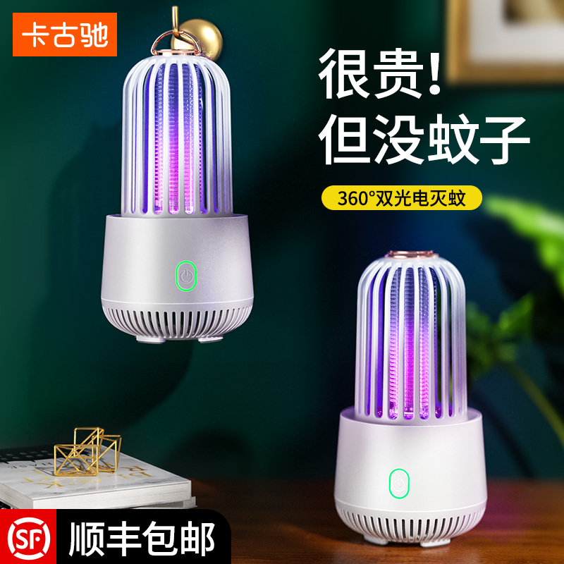 Mosquito light home anti-mosquito artifact electric shock mosquito Kexing outdoor charging indoor mosquito repellent pregnant women baby solar energy