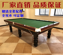 American Standard Billiards Table factory Direct Chinese black eight adult two-in-a billiard table solid wood Home commercial Guangdong