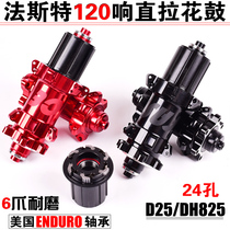 Faust Ultra-Light Ultra run 120-ring Flower Drum 24 hole rotary barrel shaft 4 BEARING PEI Lin Flower Drum DH825 XD Tower Base