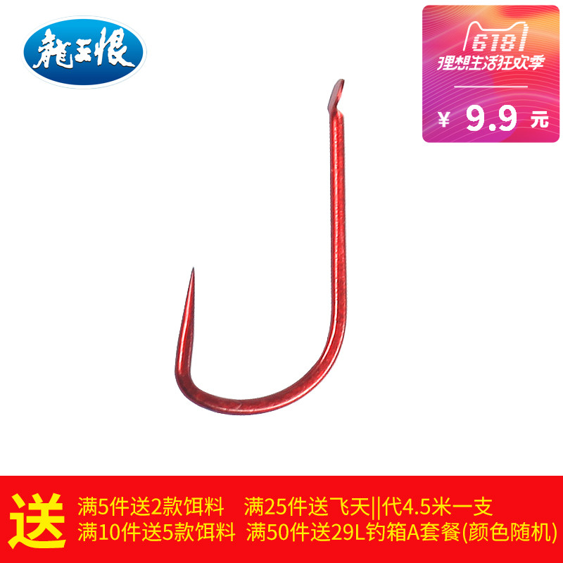 Dragon King hate speed sharp sleeve hook no barbed squid fishing gear fishing supplies hook high carbon titanium steel non-stabbing hook