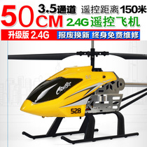 Remote control aircraft helicopter charging children toy boy resistance to fall and shake control oversized aerial model adult aircraft