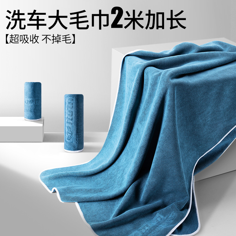 Car wash big towel 2 meters long thick wipe car cloth special towel car with large absorbent water does not lose hair car rag