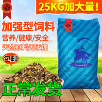 Factory direct Knight brand 50 pounds of enhanced horse feed sports horse special high-quality horse food
