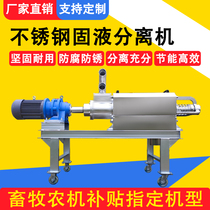 Solid-liquid dewatering Wet and dry separator Pig manure Chicken manure Cow manure Livestock manure manure treatment Livestock farm environmental protection equipment