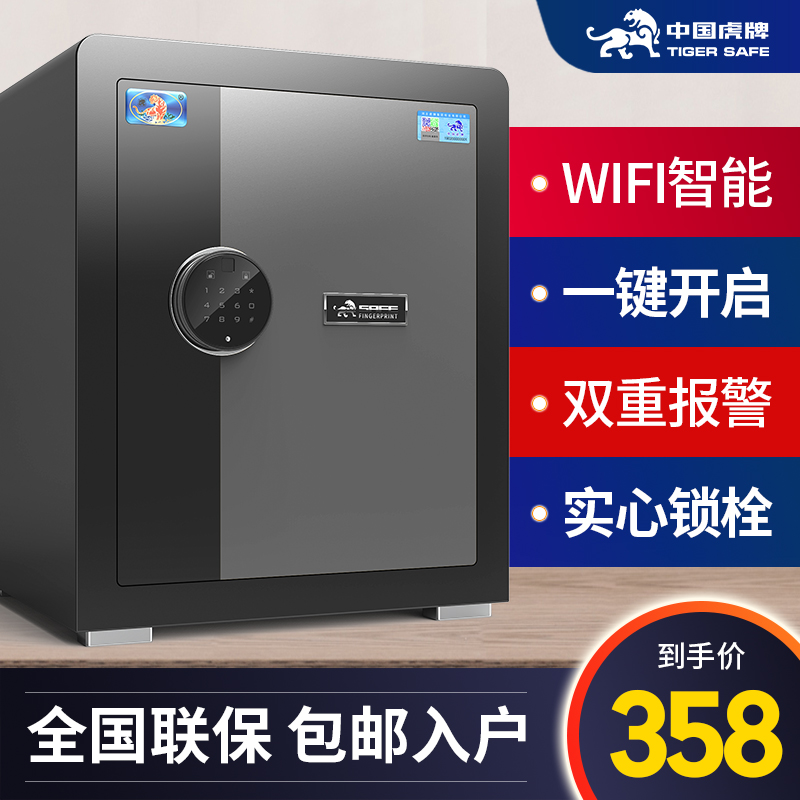 China Tiger safe home small 45 60CM smart WiFi mini 35CM safe office anti-theft all-steel invisible home 牀 head clip 10000 boxes of large-capacity lockbox fingerprints