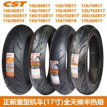 Zhengxin semi-hot melt motorcycle tires 120 130 140 160 180 190 50 55 60 70ZR17