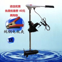 Haibo marine electric propeller 12V propeller electric motor marine engine rubber boat outboard