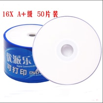 Ukip UPL DVD-R disc UPL small circle prints 16X DVD-R 50 pieces for quality assurance.