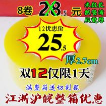 Taobao warning Letter Express transparent tape sealing tape Packing Sealing tape adhesive paper Custom Wholesale
