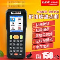 Warehouse Inventory Machine Wireless Barcode Data Collector PDA Handheld terminal Two-dimensional scanner supermarket counting device