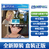 Creative Video games PS4 VR game Summer Course full edition Alison and Newtown thousand Miles Chinese spot