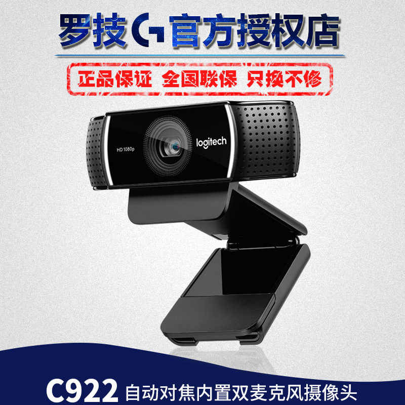 Logitech Camera C922PRO Live Broadcast Special HD Taobao Anchor Computer Painting 920