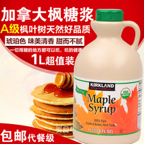 Canada Kirkland maple Syrup Maple leaf tree syrup maple syrup 1 liter a class