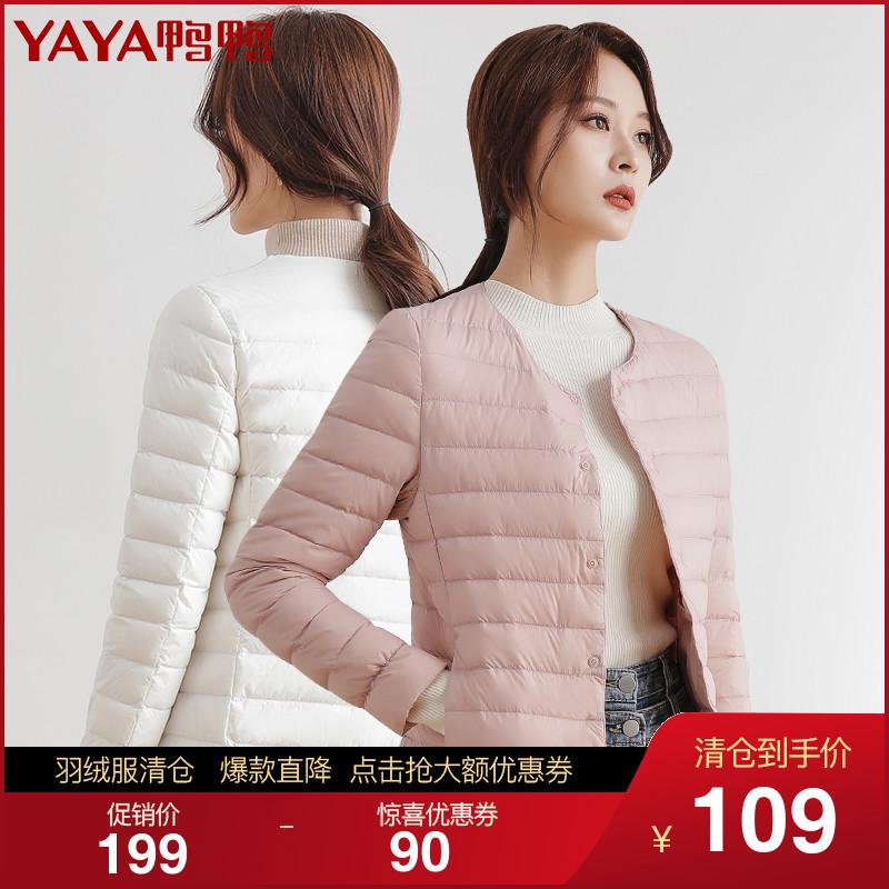 Duck down jacket womens short 2020 autumn winter new light down jacket inside the timid light thin fashion warm