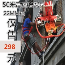 Safety rope wear-resistant high-altitude Spider-Man special outdoor air conditioning installation and construction work safety rope set self-locking device